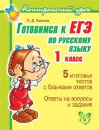 Готовимся к ЕГЭ по русскому языку. 1 класс.