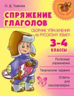 Спряжение глаголов. Сборник упражнений по русскому языку. 3-4классы