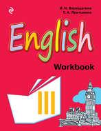 English. Рабочая тетрадь к учебнику английского языка для 3 класса школ с углубленным изучением английского языка, лицеев и гимназий