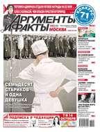 Аргументы и Факты Москва 40-2017