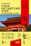 Учим китайский язык: от иероглифа к слову = 学习汉 语:从字到词