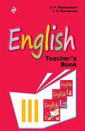 English. Книга для учителя к учебнику английского языка для 3 класса школ с углубленным изучением английского языка, лицеев и гимназий