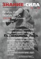 Журнал «Знание – сила» №11\/2017
