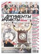 Аргументы и Факты Москва 47-2017