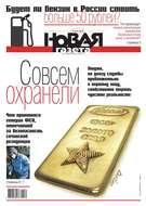Новая Газета 130-2017