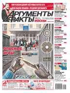 Аргументы и Факты Москва 04-2018