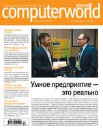 Журнал Computerworld Россия №17\/2017