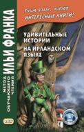 Удивительные истории на ирландском языке = Scéalta iontacha ó Éirinn