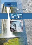 История воды