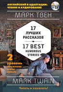 17 лучших рассказов \/ 17 best humorous stories. 2 уровень (+MP3)