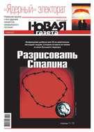 Новая Газета 22-2018