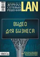 Журнал сетевых решений \/ LAN №01\/2018