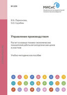 Управление производством. Расчет основных технико-экономических показателей работы металлургических цехов и участков