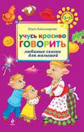 Учусь красиво говорить: любимые сказки для малышей