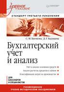Бухгалтерский учет и анализ. Учебное пособие