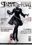 Мир фантастики №05\/2018