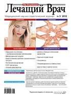Журнал «Лечащий Врач» №05\/2012