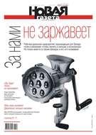Новая Газета 46-2018