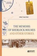 The memoirs of sherlock holmes and other stories. Воспоминания шерлока холмса и другие рассказы