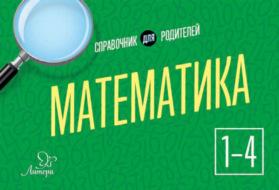 Математика. 1-4 классы. Справочник для родителей