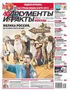 Аргументы и Факты Москва 25-2018
