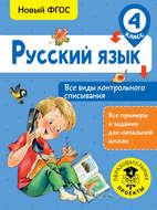 Русский язык. Все виды контрольного списывания. 4 класc