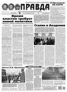 Правда 142-2016