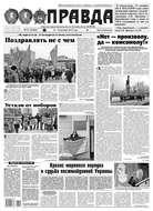 Правда 141-2016