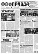 Правда 140-2016