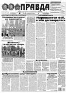 Правда 106-2016