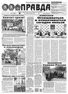 Правда 91-2016