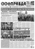 Правда 38-2016