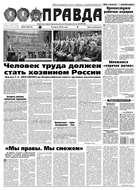 Правда 24-2016