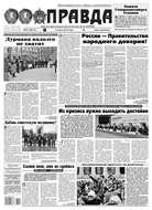 Правда 22-2016