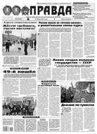 Правда 08-2016