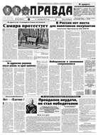 Правда 135-2015