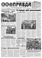 Правда 119-2015