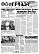 Правда 118-2015
