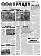 Правда 83-2015
