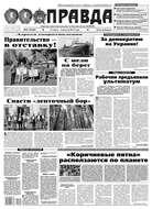 Правда 82-2015