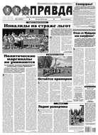 Правда 81-2015