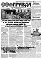 Правда 65-2015