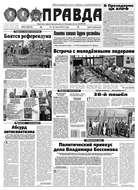Правда 64-2015