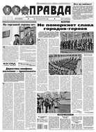 Правда 44-2015