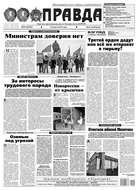Правда 24-2015