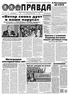 Правда 10-2015