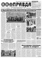 Правда 09-2015