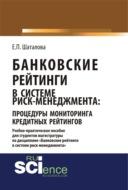 Банковские рейтинги в системе риск-менеджмента: процедуры мониторинга кредитных рейтингов