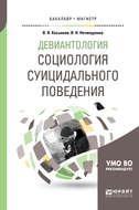 Девиантология: социология суицидального поведения. Учебное пособие для бакалавриата и магистратуры