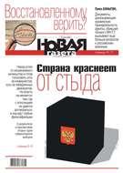 Новая Газета 103-2018
